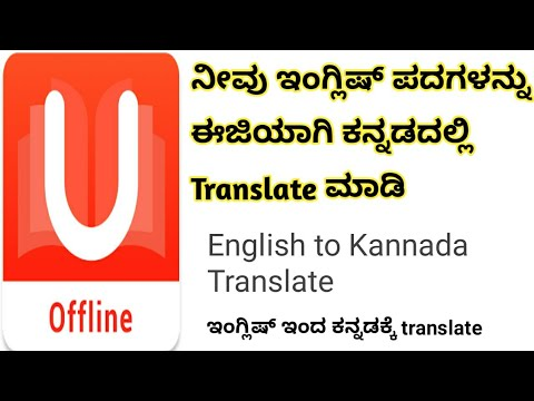 translate kannada to english pdf