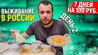 Можно ли выжить неделю на 100 рублей в России зимой?! (день 2)