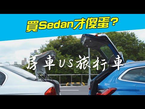 《拒吃三寶飯》買Sedan才傻蛋?