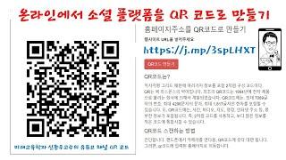 온라인에서 자신의 소셜 플랫폼을 QR코드로 제작하여 홍…