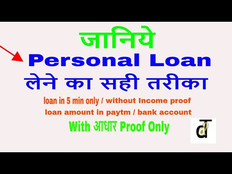 how to get personal loan without income proof || in just 5 min only in bank account