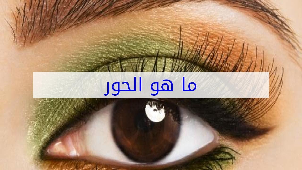دلع إسم حور Youtube