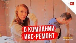 видео Косметический ремонт - цена в Челябинске. Стоимость малярных работ