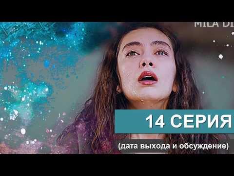 ДОЧЬ ПОСЛА 14 СЕРИЯ РУССКАЯ ОЗВУЧКА ДАТА ВЫХОДА