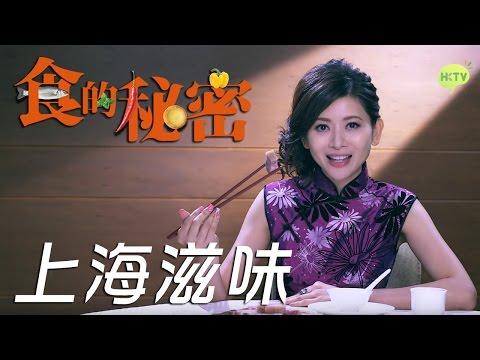 食的秘密: 上海滋味 (嘉賓主持: 陳霽平) / Cuisine Top Secret: Shanghainese Cuisine (Host: Maria Chen)