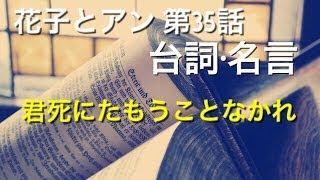 吉高由里子『花子とアン』より 最近涙もろくて、「君死にたもうことなか...