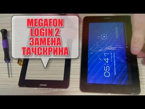 Megafon Login 2 разбор и замена тачскрина (сенсорного стекла)