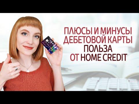 Дебетовая карта Польза с кэшбэком и процентом на остаток от банка Home Credit. Плюсы и минусы.