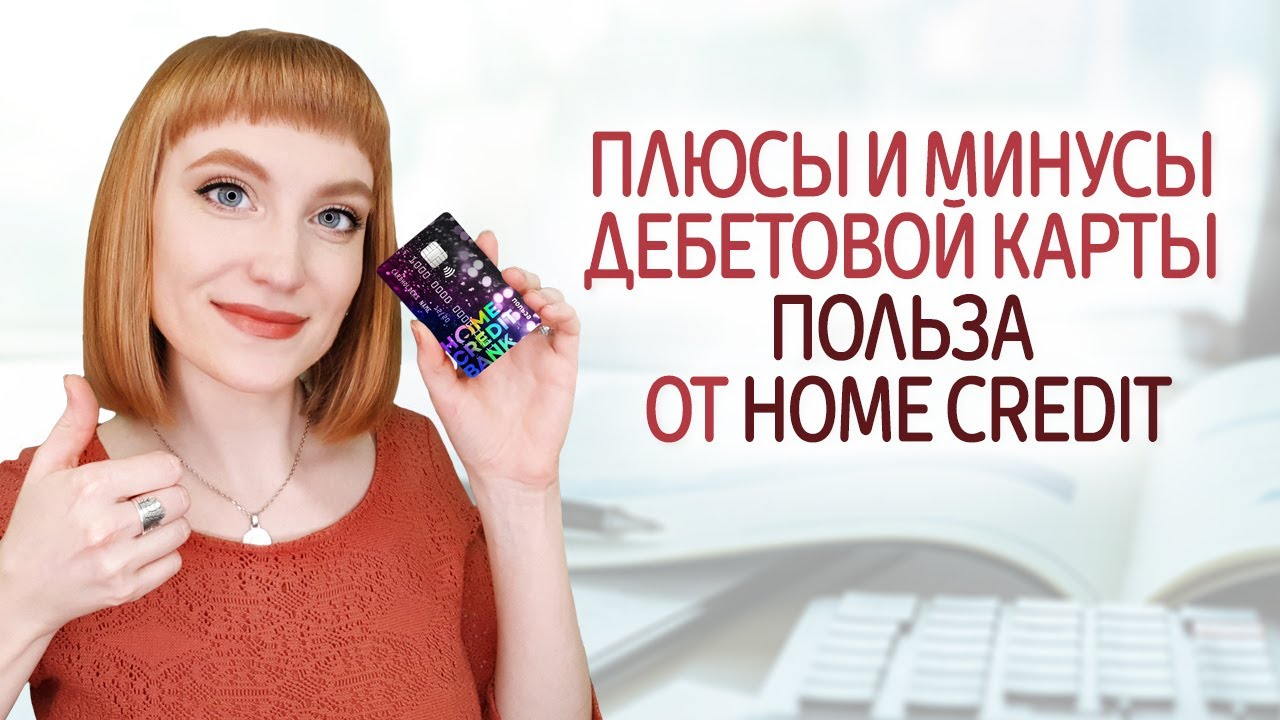 оформить дебетовую карту польза от хоум кредит деньги на карту мгновенно не выходя из дома
