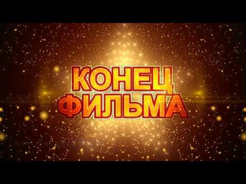 Футаж Конец фильма со звездами