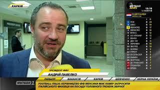 Андрей Павелко: Я хочу поблагодарить Андрея Шевченко, тренерский штаб и каждого игрока сборной