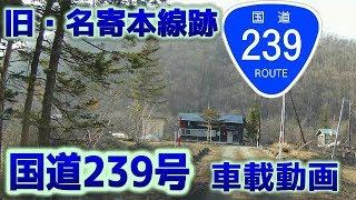 国道239号・(旧)名寄本線跡の旅(名寄~興部)車載動画・5倍速