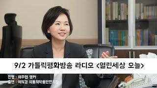 식품의약품안전처 이의경 처장 평화방송 인터뷰
