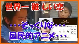 嵐・大野智のドラマ『世界一難しい恋』とそっくりな国民的アニメとは? ...