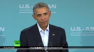 Барак Обама назвал российскую операцию в Сирии «свидетельством слабости Асада»