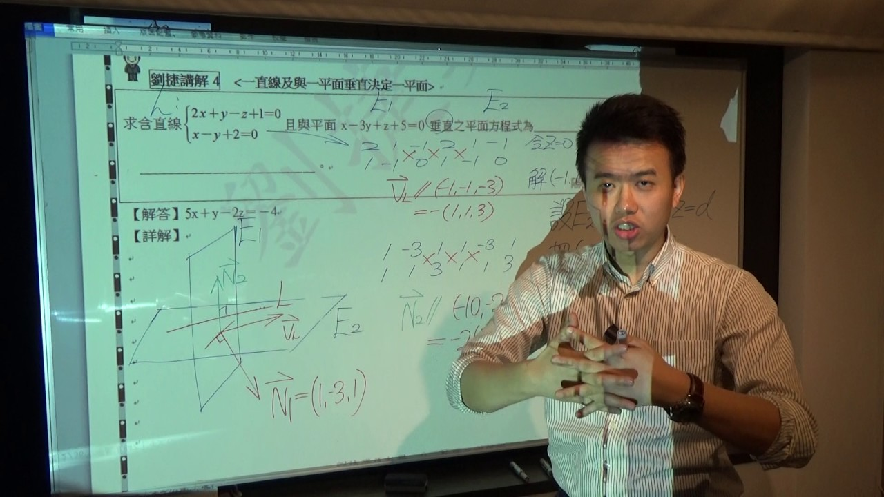 【iMath 劉星老師(劉捷數學)】[第二章 空間中的平面與直線][一直線及與一平面垂直決定一平面][高二數學][段考 ...