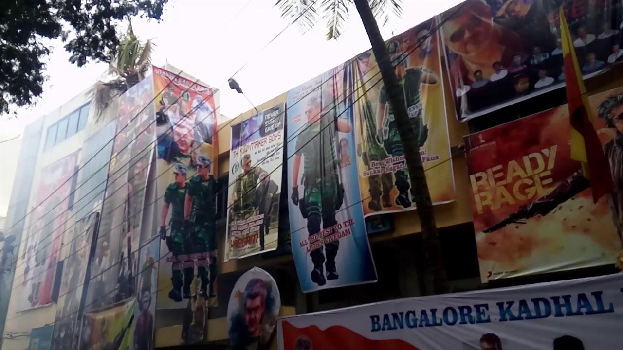 Pushpanjali theatre bn pura