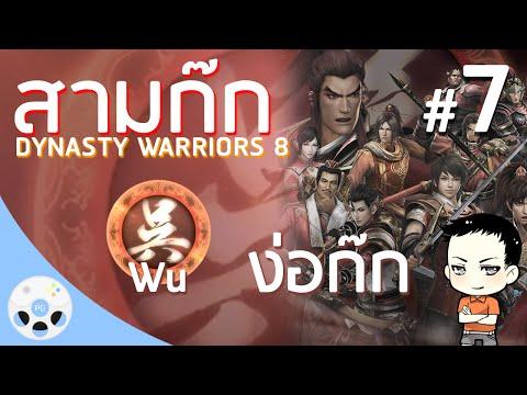 Dynasty Warriors 8 (ง่อก๊ก) #7 - ตลบหลังโจโฉที่สมรภูมิหับป๋า