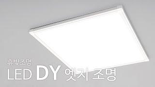 휴빛 DY LED 엣지조명