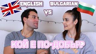 БЪЛГАРСКИ СРЕЩУ АНГЛИЙСКИ ПРЕДИЗВИКАТЕЛСТВО l BULGARIAN vs ENGLISH