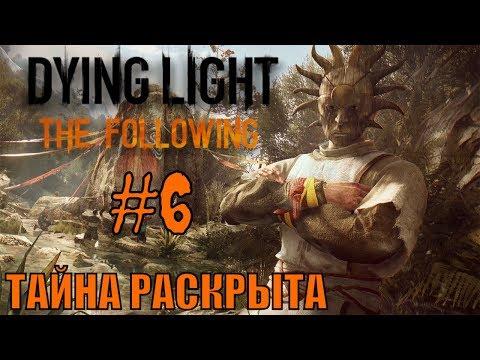 Dying light: The following. Спуск в пещеру за лекарством | игры про зомби на ps4