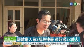 高雄人罷免韓國瑜 須逾58萬人同意 | 華視新聞 20200118