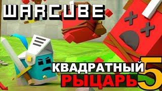КВАДРАТНЫЙ РЫЦАРЬ - WARCUBE 5