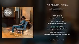마마무 -MAMAMOO - 자꾸 더 보고싶은 사람 (낭만닥터 김사부2 OST PART.06) / 가사 / 핑…
