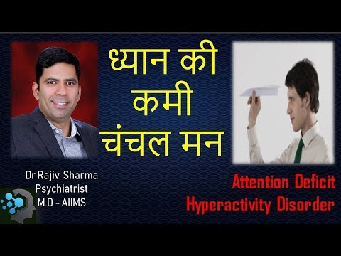 What is Attention Deficit Hyperactivity Disorder - In Hindi