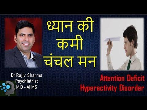 Attention Deficit Hyperactivity Disorder  ADHD ध्यान की कमी   Dr Rajiv Sharma Psychiatrist In Delhi
