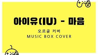 아이유(IU) - 마음 ㅣ오르골 커버ㅣMusic Box…