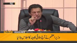 Public News Headlines | 12:00 PM | 23 January 2019