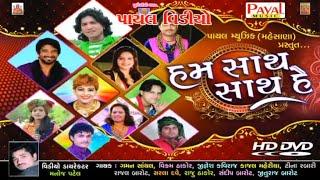 Gaman Bhuvaji Ham Sath sath Hain