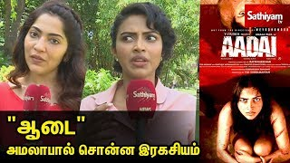 "AADAI Movie | Exclusive Amala Paul Interview | ""ஆடை"" பற்றிய அமலாபால் சொன்ன இரகசியம் | #AmalaPaul"