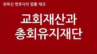 교회재산과 총회유지재단