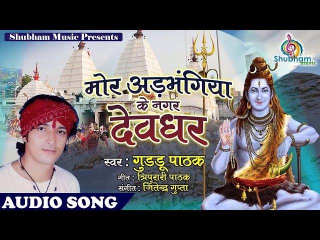 Mor Arbhangiya Ke Nagar Deoghar   Superhit Bhojpuri Sawan Geet 2018   Guddu Pathak