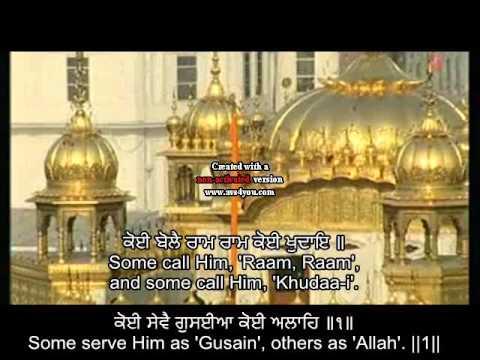 Bhai Nirmal Singh Khalsa - Koi Bole Ram Ram