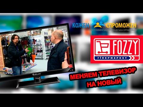 Гипермаркет Fozzy. Обмен двухлетнего телевизора на новый
