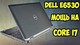 Обзор и тест бизнес ноутбука Dell Latitude E6530  Core i7 3740QM, 16GB, NVS 5200M