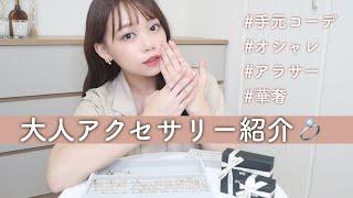 【アクセサリー】お気に入り!オシャレな手元コーデ紹介💍【大人女子】