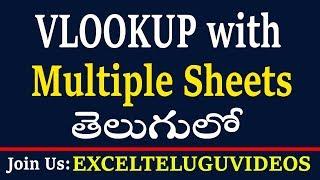 Vlookup With Multiple Sheets in Excel Telugu || Excel Telugu Videos