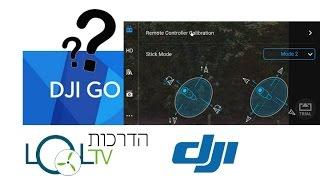 תפריט שלט וגימבל ב-DJI GO
