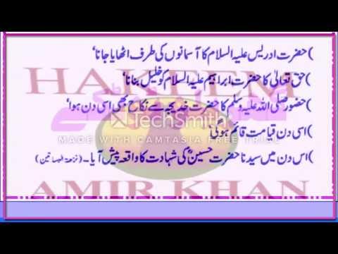 10 muharram ki Fazeelat