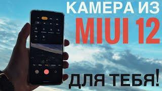 Камера из MIUI 12 на твой смартфон. Камера MIUI