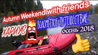 //Autumn Weekend with friends//Водомётное путешествие//Solar 420 Strela - Mercury 25 Jet//