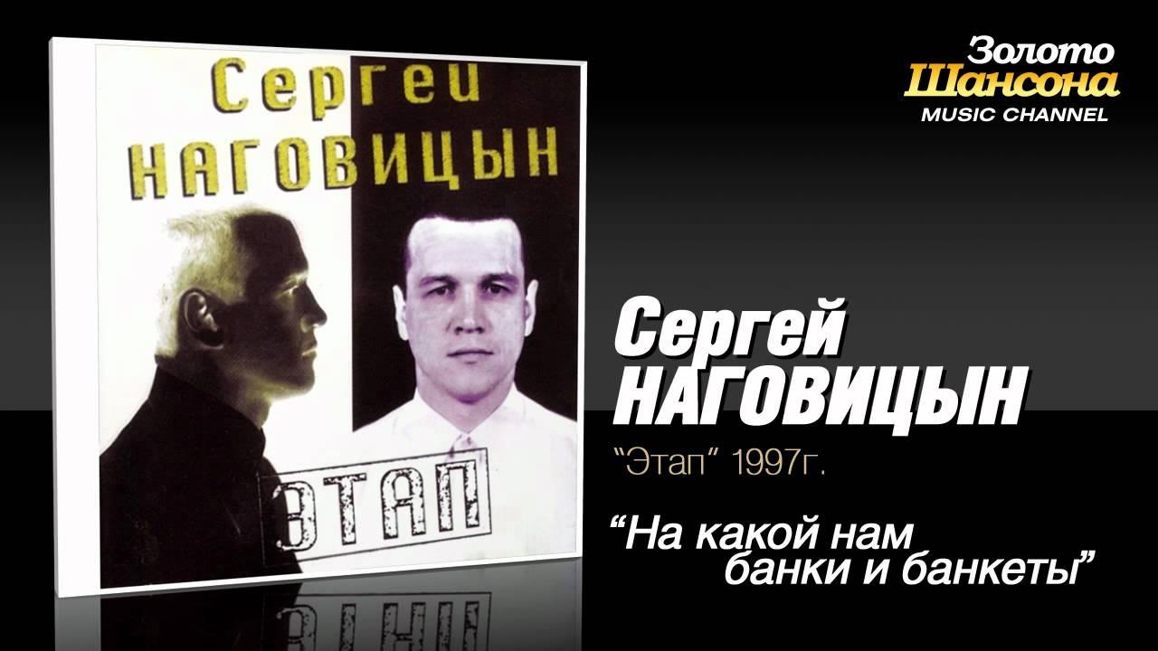 Сергей Наговицын — На какой нам банки и банкеты (Audio)