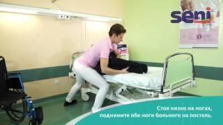 [RU] 06 Перемещение пациента из положения сидя в положение лежа