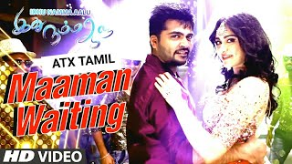 Maaman Waiting Video Song HD | STR | Nayanthara | Idhu Namma Aalu