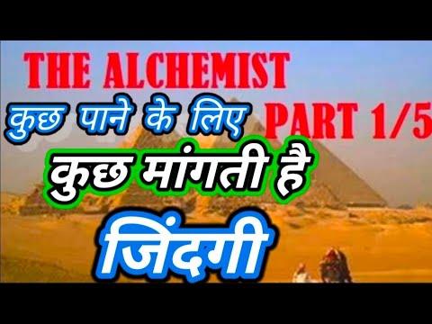 part alchemist कुछ पाने के लिये कुछ  part 1 5 alchemist कुछ पाने के लिये कुछ माँगती है जिंदगी motivational story hindi audio