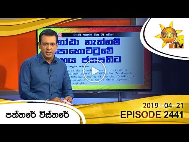 Hiru Tv Paththare Wisthare | EP 2441 | 2019-04-21